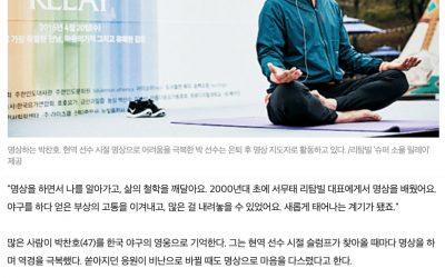 [조선일보] 박찬호, 마음 건강 다스리는 명상…내면의 나를 만나다 08/13